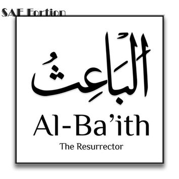 Islamic Al-Ba'ith Calligraphy Prints Poster Arabic Wall Art Canvas Painting Print 30x30cm