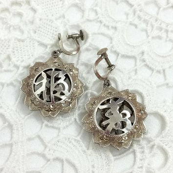 Sterling Dangle Earrings, Puffy Sun Motif, Gold Washed Engraved Edges, Japanese Kanji Longevity Symbol, Screw Back 1950s Vintage Jewelry