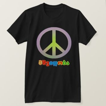 Peace sign and Georgian text მშვიდობა T-Shirt
