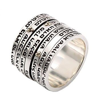 Hebrew Spin Ring Seven Blessings