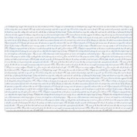 Jane Austen Text White Blue Tissue Paper