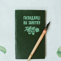Soviet Housewife's Notebook / Unused Green Vintage Journal / Original New Old Stock Ukrainian Paperback Housekeeping Book