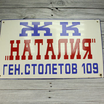 VINTAGE BULGARIAN CYRILIC enameled street sign plate 1960's, Enamel plaque for home decoration or gift