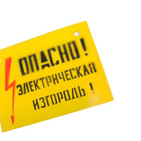 Soviet tin sign Caution Electric Fence yellow citrine 70s electrician steampunk