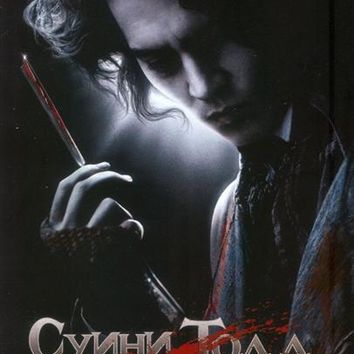 Sweeney Todd: The Demon Barber of Fleet Street (Russian) 27x40 Movie Poster (2007)