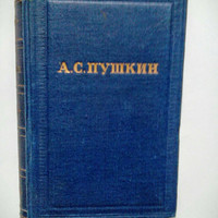 Poems A. Pushkin Vintage Russian Book print 1949
