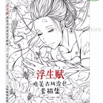 Chinese ancient figure line drawing book cartoon art: pencil watercolor painting book for copy ,able to used as coloring book
