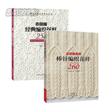 2pc/set Japanese Knitting Patterns Book 250 / 260 BY HITOMI SHIDA Classic Sweater weave patterns tutorial in Chinese edition