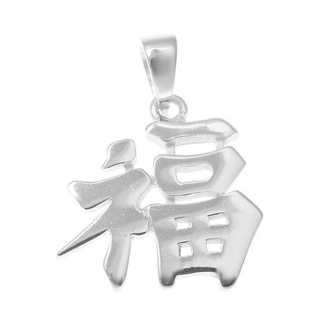 STERLING SILVER 925 RHODIUM SHINY CHINESE CHARACTER GOOD LUCK PENDANT CHARM