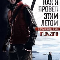 How I Ended This Summer (Russian) 11x17 Movie Poster (2010)