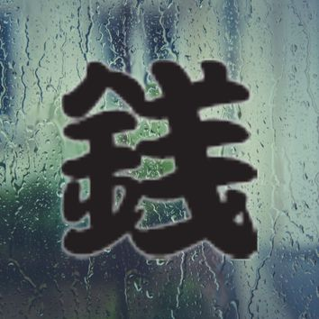 Money Kanji Symbol Style #3 Die Cut Vinyl Decal Sticker