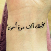 Temporary Tattoo | For you ... | Arabic Calligraphy Tattoo Art | Arabic Tattoo | Wrist Tattoo | Fun Tattoo | Tattoo |handmade by misssfaith