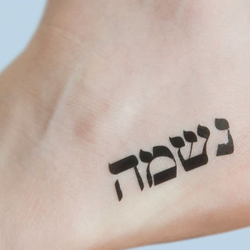 "Hebrew ""Soul"" Temporary Tattoo, Tattoo Temporary, Black, Quote Temporary Tattoo, Gift Idea, Boho, Festival Style, Fashion Accessories"