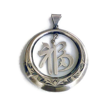 Chinese Silver Pendant, Sterling Silver, Good Luck, Chinese Symbol, Puffy Charm, Embossed Design, Vintage Jewelry