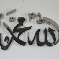 ALLAH MOHAMMED Stainless Steel wall art decor, islamic art, modern, contemporary, islam, custom, allah art, islamic decorr