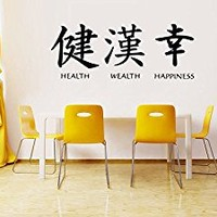 Wall Decal Vinyl Sticker Decals Art Decor Design Chinese character Japanese symbol love happiness Wealth Bedroom Kitchen Office Dorm(r1049)