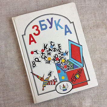 ABC book Russian alphabet Children's book Preschool age Classic reading book Gorgeous illustrations Soviet literature Kids school Gift idea