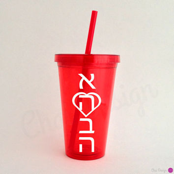 Love (in Hebrew- Ahava אהבא) with Heart Tumbler. Valentine's Day Gift or a Just Because I Love You Gift!!