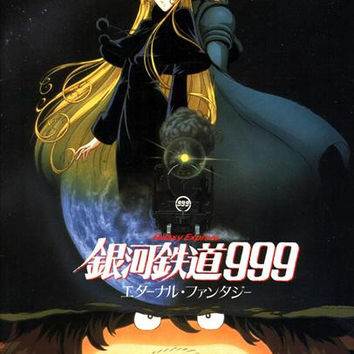 Galaxy Express 999: Eternal Fantasy (Japanese) 11x17 Movie Poster (1998)