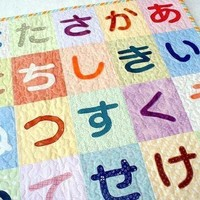 Japanese alphabet Quilt  Pattern Kit by EmiShimosato on Etsy