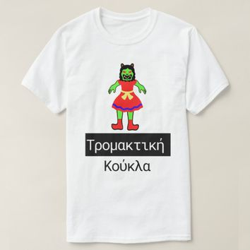 Scary doll and Greek Text τρομακτική κούκλα T-Shirt