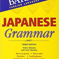 Japanese Grammar (JAPANESE) (Barron's Foreign Language Guides)