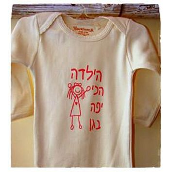 Prettiest Little Girl In the Class, Hebrew Onesuit