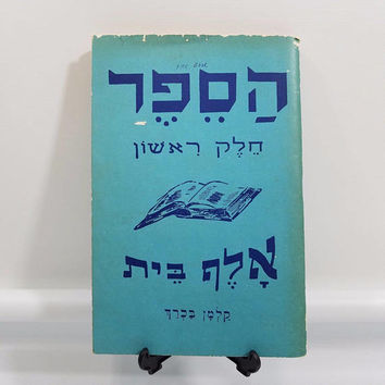 Hebrew Workbook Hasefer Aleph Bet by Kalman Bachrach 1969 Paperback Part I  Illustrated Hebrew Scholastic Homeschooling