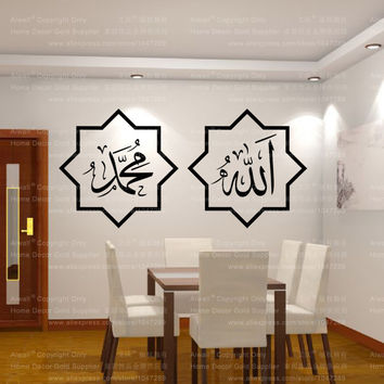 4004 Islam Wall Stickers Home Decorations Muslim Bedroom Mosque Mural Art Vinyl Decals God Allah Bless Quran Arabic Quotes