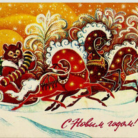 Bear on Russian Troyka of Horses, Vintage Postcard, Christmas, Happy New Year, print 1978