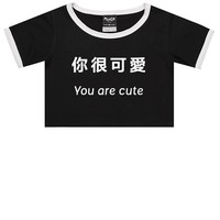 YOU ARE CUTE RINGER TEE