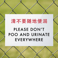 Funny Chinglish Sign Fail. Poo and Urinate