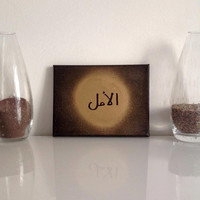 "Arabic ""Hope""  - small canvas gold black - Arabic Wall Art Canvas handmade written- original by misssfaith"