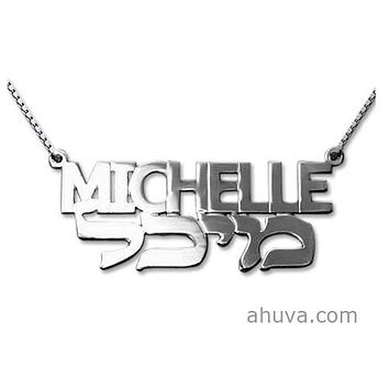 English And Hebrew Silver Name Necklace