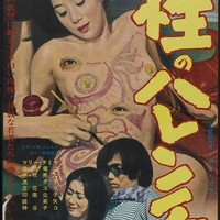 Sei no harenchi (Japanese) 27x40 Movie Poster (1968)