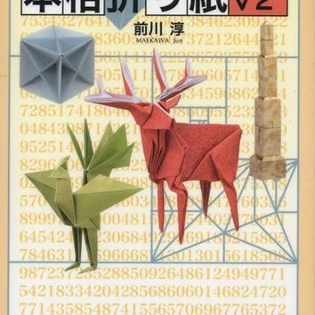 Japanese Origami Paper Craft Pattern Book, Jun Maekawa, Easy Origami Tutorial, Animal Origami Pattern, How To Origami Craft, B382