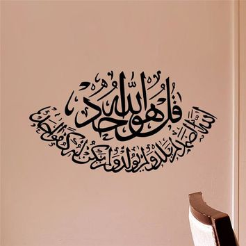 Islamic Wall Stickers Quotes Muslim Home Decoration Bedroom Vinyl Decals God Allah Wall Art Black