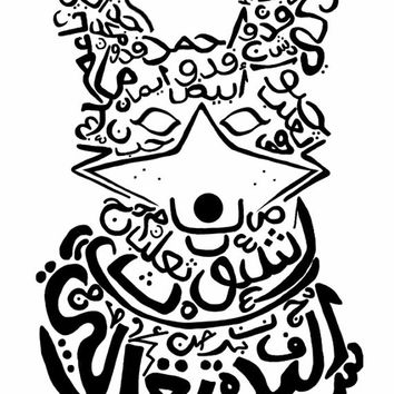 Fox Arabic Art Calligraphy Drawing