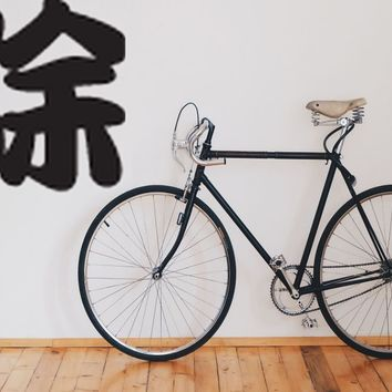 Removal Style 03 Kanji Symbol Character  - Car or Wall Decal