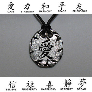 Ancient Rustic Japanese Kanji pendant necklace - Asian kanji peace happiness dream love serenity believe harmony necklace for men and women