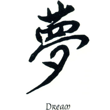 Chinese Symbol DREAM Temporary Tattoo 2x2