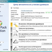 DriverPack Solution 17 Full Version With Crack